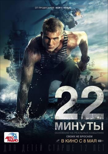 22 минуты / 22 минути (2014)