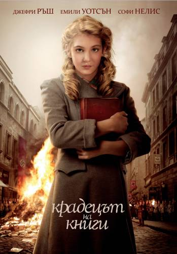 The Book Thief / Крадецът на книги (2013)