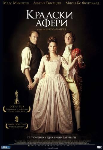 A Royal Affair / Кралски афери (2012)