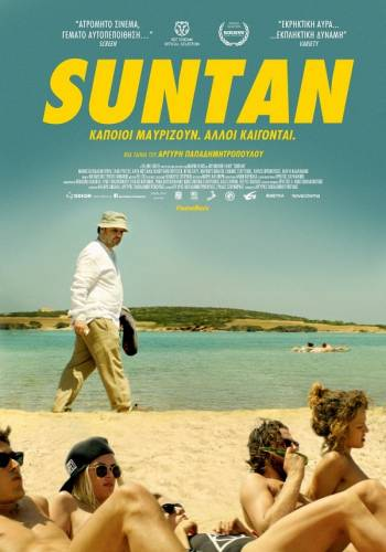 Suntan / Морски тен (2016)
