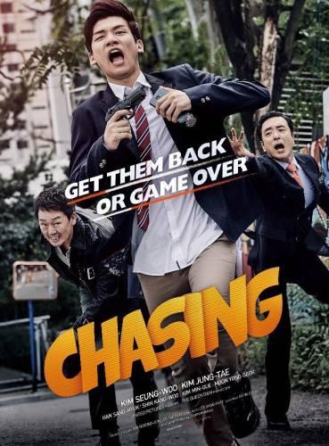 Chasing / Преследването (2016)