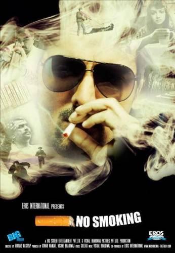 No Smoking / Пушенето забранено (2007)