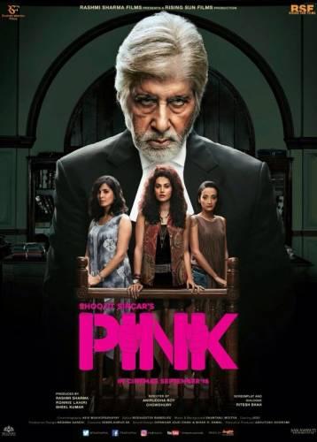 Pink / Розово (2016)