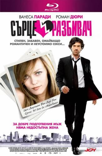 Heartbreaker / Сърцеразбивач (2010)