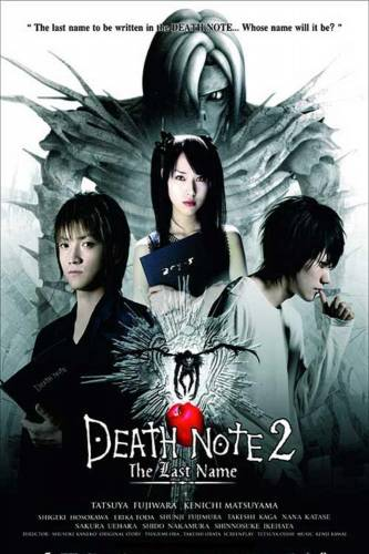 Death Note: The Last Name / Тетрадка на смъртта: Последното име (2006)