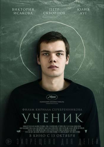 Muchenik / Ученик (2016)