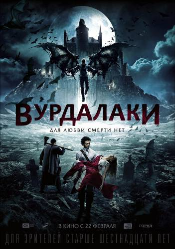Vurdalaki / Вампири (2017)