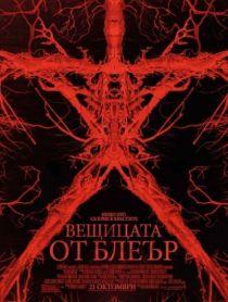 online-filmiblair_witch_veshhicata_ot_bler-poster1501