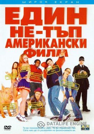 Not Another Teen Movie / Един не-тъп американски филм (2010)
