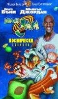 Space Jam / Космически забивки (1996)