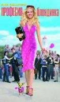 Legally Blonde / Професия блондинка (2001)