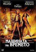 The Time Machine / Машината на времето (2002)