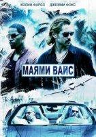 Маями Вайс / Miami Vice (2006)