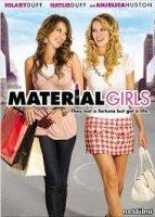 Material Girls / Материални момичета (2006)