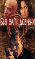 Suspect Zero / Без заподозрени (2004)