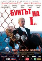 The rebel of L / Бунтът на L (2006)