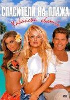 Baywatch: Hawaiian Wedding / Спасители на плажа: Хавайска сватба (2003)
