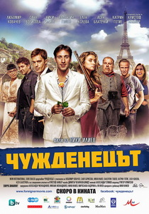 Чужденецът / The Foreigner (2012)