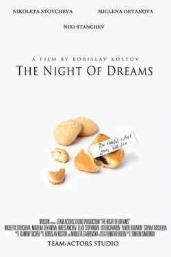 The Night of Dreams / Нощта на мечтите (2014)