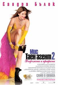 Miss Congeniality 2: Armed and Fabulous / Мис таен агент 2: Въоръжена и прекрасна (2005)