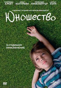 Boyhood / Юношество (2014)