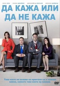 The Dilemma / Да кажа или да не кажа (2011)