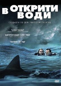 Open Water / В открити води (2003)