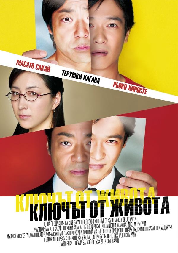 Key Of Life / Ключът от живота (2012)