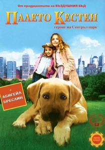 Chestnut: Hero of Central Park / Палето Кестен – героят на Сентръл Парк (2004)