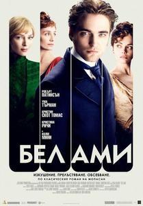 Bel Ami / Бел Ами (2012)