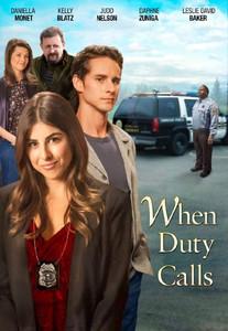 When Duty Calls / Дългът зове (2015)