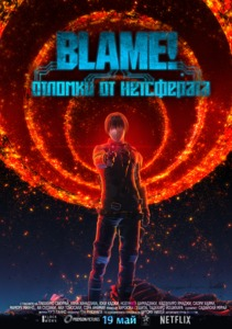 Blame / Вина (2017)