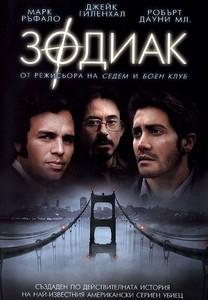 Zodiac / Зодиак (2007)