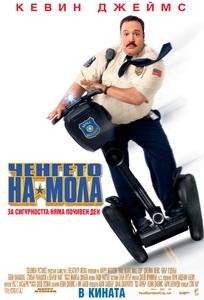 Paul Blart: Mall Cop / Пол Бларт: Ченгето на мола (2009)