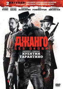 Django Unchained / Джанго без окови (2012)