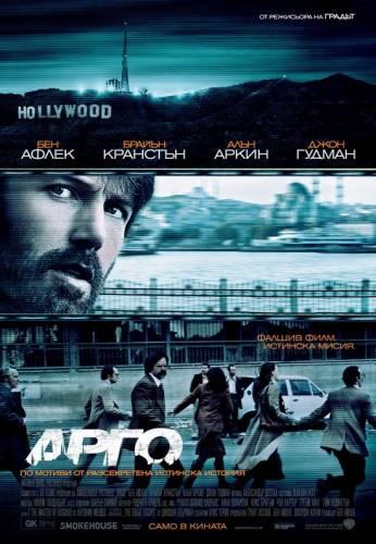 Argo / Арго (2012)