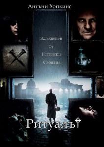 The Rite / Ритуалът (2011)