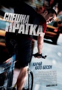 Premium Rush / Спешна пратка (2012)