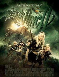 Sucker Punch / Sucker Punch: Измислен свят (2011)