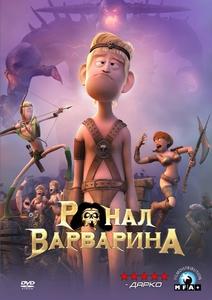 Ronal Barbaren / Ронал Варварина (2011)