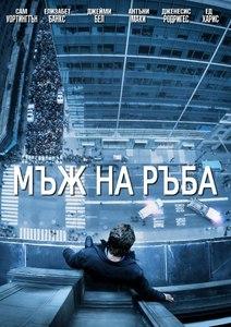 Man on a Ledge / Мъж на ръба (2012)