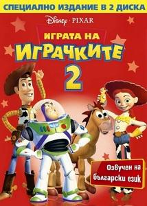 Toy Story 2 / Играта на играчките 2 (1999)