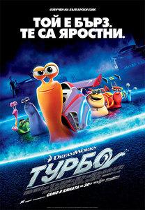 Turbo / Турбо (2013)