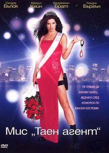 Miss Congeniality / Мис таен агент (2000)