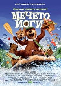 Yogi Bear / Мечето Йоги (2010)