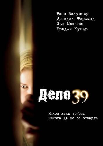 Case 39 / Дело 39 (2009)