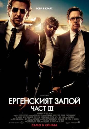 The Hangover Part III / Ергенският запой III (2013)