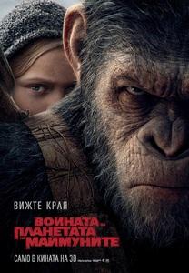 War for the Planet of the Apes / Войната за планетата на маймуните (2017)