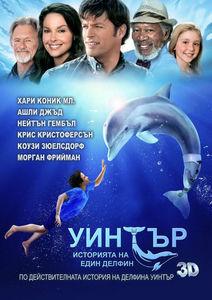 Dolphin Tale / Уинтър: Историята на един делфин (2011)