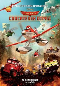 Planes: Fire and Rescue / Самолети: Спасителен отряд (2014)